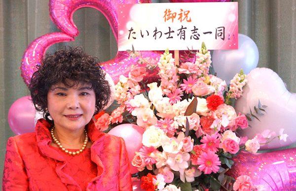 一般社団法人 日本たいわ協会 代表理事 南山みどり